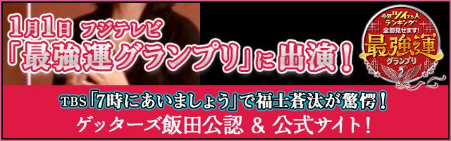TBS「7時にあいましょう」で福士蒼汰が驚愕!ゲッターズ飯田公認&公式サイト!