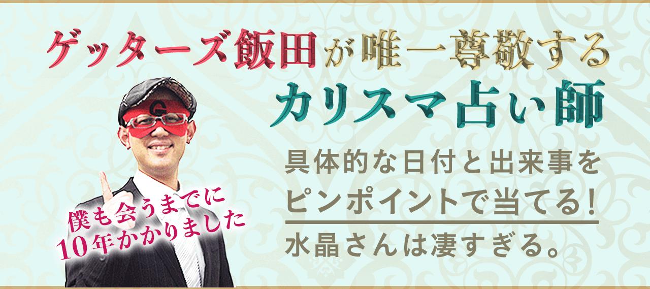 ゲッターズ飯田が尊敬するカリスマ占い師・水晶玉子