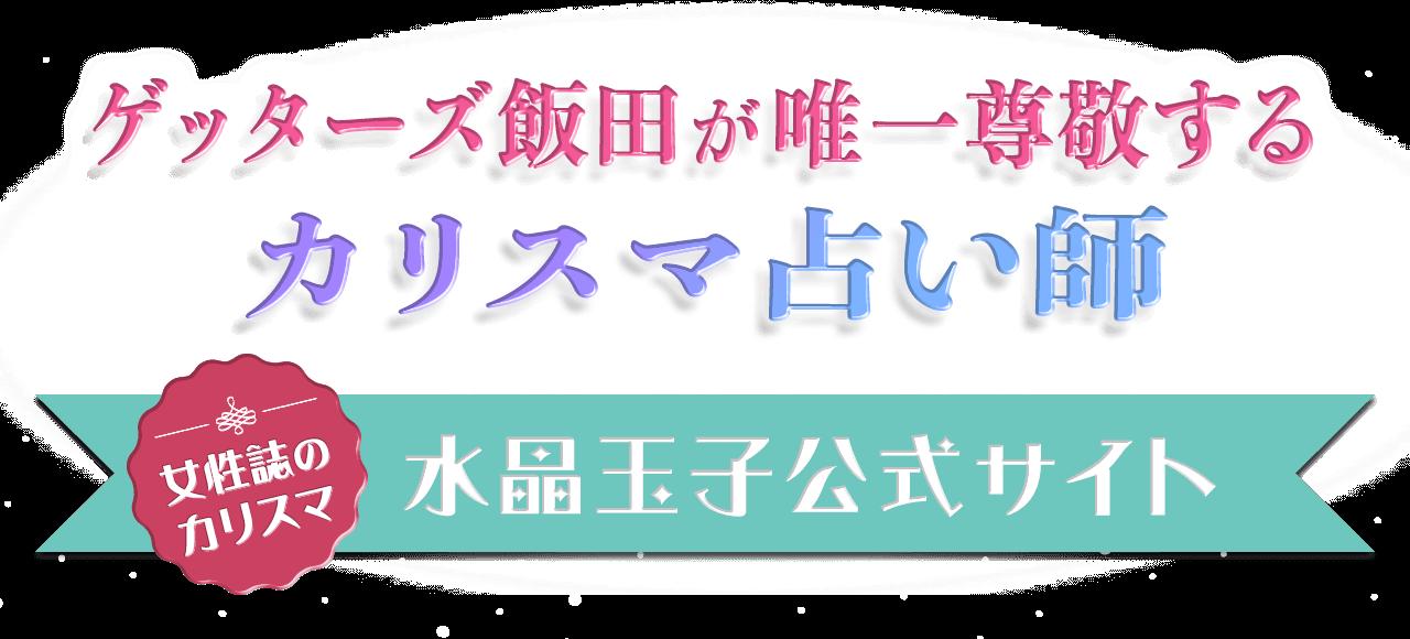 ゲッターズ飯田が唯一尊敬するカリスマ占い師 女性誌のカリスマ【水晶玉子公式サイト】