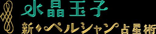 水晶玉子 新ペルシャン占星術